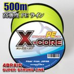 高強度PEライン500m巻き 単色イエロー X-CORE (0.4号/0.6号/0.8号/1号/1.5号/2号/2.5号/3号/4号/5号/6号/7号/8号/10号)