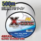 高強度PEライン500m巻き 単色ホワイト X-CORE (0.4号/0.6号/0.8号/1号/1.5号/2号/2.5号/3号/4号/5号/6号/7号/8号/10号)