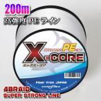 PEライン 200m 単色ホワイト X-CORE 高強度(0.4号/0.6号/0.8号/1号/1.5号/2号/2.5号/3号/4号/5号/6号/7号/8号/10号)