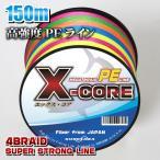 高強度PEライン150m巻き 5色マルチカラー X-CORE (0.4号/0.6号/0.8号/1号/1.5号/2号/2.5号/3号/4号/5号/6号/7号/8号/10号)