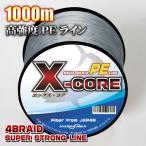 PEライン 1000m 単色グレー X-CORE 高強度(0.4号/0.6号/0.8号/1号/1.5号/2号/2.5号/3号/4号/5号/6号/7号/8号/10号)