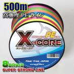 高強度PEライン(8編)500m巻き 5色マルチカラー X-CORE (0.4号/0.6号/0.8号/1号/1.5号/2号/2.5号/3号/4号/5号/6号/7号/8号/10号)