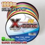 高強度PEライン(8編)1000m巻き 5色マルチカラー X-CORE (0.4号/0.6号/0.8号/1号/1.5号/2号/2.5号/3号/4号/5号/6号/7号/8号/10号)