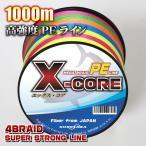 高強度PEライン1000m巻き 5色マルチカラー X-CORE (0.4号/0.6号/0.8号/1号/1.5号/2号/2.5号/3号/4号/5号/6号/7号/8号/10号)