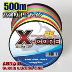 高強度PEライン500m巻き 5色マルチカラー X-CORE (0.4号/0.6号/0.8号/1号/1.5号/2号/2.5号/3号/4号/5号/6号/7号/8号/10号)