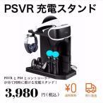 PSVR PS4/PS4 PRO/PS4 SLIM対応 縦置き充電スタンド コントローラー 充電可能 USBハブ4ポート 冷却ファン付き