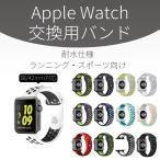 Apple Watch 対応 交換バンド