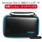 スリムポーチ for Newニンテンドー2DS LL フィルム&タッチペン付 ブラック&ブルー【2DS LL対応】