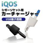 アイコス iQOS カーチャージャー USBポート 車載充電器 シガーソケット シガーライター アイコスホルダー