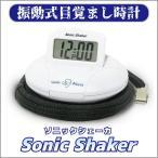 ショッピング目覚まし時計 携帯型アラーム&振動式目覚まし時計 ソニックシェーカー Sonic Shaker