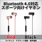 ショッピングbluetooth ワイヤレスイヤホン Bluetooth4.0