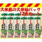 久米島の久米仙 紙パック 30度 1800ml 12本セット