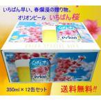 オリオンビール いちばん桜 350ml缶×12缶セット