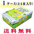 オリオンビール ゼロライフ 1ケース 350ml缶×24缶