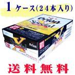オリオンビール スペシャルエックス 1ケース 350ml缶×24缶