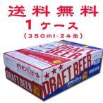 オリオンビール ドラフト 1ケース 350ml缶×24缶