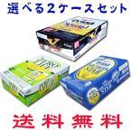選べる2ケースセット サザンスター ゼロライフ スペシャルエックス オリオンスタイル 350ml缶×24缶×2