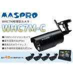マスプロ WHC7M-C 増設用カメラ ワイヤレスHDカメラ 防水、防塵対応 簡単接続