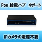 POEハブ 4ポート 給電ハブ Poe Ethernet Switch 100Mbps 送料無料