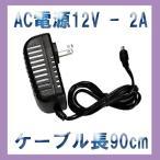 防犯カメラ用 AC電源 DC12V AC2A  1.0A 1.5Aも対応