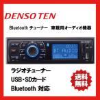 ショッピングbluetooth DENSO TEN Bluetoothチューナー SL5107BT AM/FM SD USBも対応 スマホ接続 送料無料