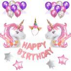 誕生日 バルーン 風船 飾り 飾り付け ユニコーン happybirthday サプライズ 装飾 おしゃれ画像