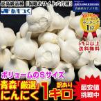 ニンニク 国産 Sサイズ 1kg にんにく 青森 福地ホワイト六片種 1キロ 厳選にんにく1kg 訳あり 中国産と比べて