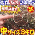 ホタテ 殻付き 活ほたて 中サイズ3キロ 青森 陸奥 貝柱が美味 (約18枚〜23枚)お取り寄せ