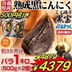 黒にんにく 訳あり 1kg 送料無料 国産 にんにく 青森黒ニンニク 黒宝 500g×2個 約三か月分
