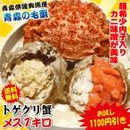 カニ 送料無料 格安 青森の毛蟹 トゲクリカニ メス1kg 約6杯〜8杯 かにみそが美味!