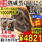 黒にんにく 1kg 送料無料 国産 黒宝 500g×2個  青森 黒ニンニク 約3ヶ月分
