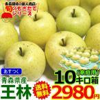 青森 りんご ご家庭用 王林 10kg箱 送料無料 青森県産王林 ご家庭用 王林 10キロ