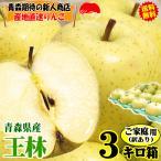 あすつく 青森 りんご 王林 3kg箱 ご家庭用 クール便対応 幸せを運ぶ甘さと芳醇な香り 王林 ご家庭用 林檎 3キロ箱