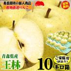 あすつく 青森 りんご 王林 10kg箱 ご家庭用 クール便対応 幸せを運ぶ甘さと芳醇な香り 王林 ご家庭用 林檎 10キロ箱