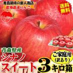 あすつく 青森りんご 3kg箱 シナノスイート ご家庭用 訳あり【クール便対応】鮮度抜群 青森 リンゴ 3キロ箱 大小様々 常温便送料無料