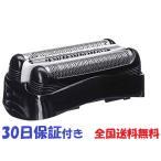 ブラウン シリーズ3 替刃 32B (F/C32B F/C32B-5 F/C32B-6) 網刃・内刃一体型カセット 代用品 BRAUN