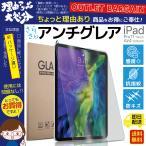 【アウトレット】iPad フィルム Air4 iPad Pro 11 アンチグレア さらさら 保護フィルム 液晶保護 液晶保護フィルム 反射低減 非光沢 指紋防止 メール便送料無料