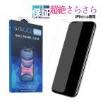 「iPhone13 11 X 12 保護フィルム ガラス 超絶 さらさら アンチグレア ゲームに最適 強化ガラス iPhone13mini iPhone13 Pro iPhone11 iPhoneX メール便送料無料」の画像