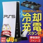 PS5 冷却ファン付き 垂直スタンド PlayStation5 周辺機器 コントローラー デュアル 充電ステーション USB 3ポート 充電 データ転送 スリム