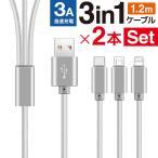USBケーブル 急速充電 3in1 2本セット 1.2m Lightningケーブル ライトニング タイプC マイクロUSB TypeC iPhone iPad Android 3A メール便送料無料