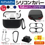 AirPodsPro用 ケース エアーポッズ シリコンケース 全面保護カバー 6点セット 落下防止 耐衝撃 装着充電可能 フック付き AirPodsPro 第2世代 定形外送料無料