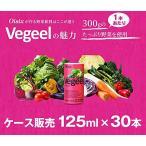 【ケース販売】オイシックス Vegeel(ベジール) 125ml×30本入