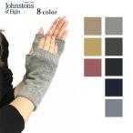 ジョンストンズ/Johnstons ユニセックス カシミア100% リストウォーマー HAD03215 11COLOR/セール