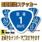 日本 国道標識マークステッカー S【4cmサイズ】 ROUTE 看板 屋外耐候耐水・防水仕様 ★普通郵便発送選択可★