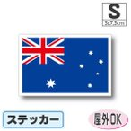 オーストラリア国旗ステッカー Sサイズ 5×7.5cm 屋外耐候耐水シール スーツケースや車などに