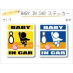 BABY IN CAR ステッカーボウリング(ピンクのボール)バージョン〜赤ちゃんが乗っています〜・ボーリング かわいい シール ★高耐候 耐水 防水★