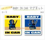 BABY IN CAR 剣道バージョン マグネット〜赤ちゃんが乗っています〜車に☆おもしろ かわいい 磁石 オリジナル☆
