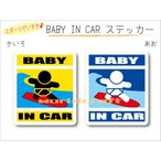 BABY IN CAR サーフィンバージョン ステッカー〜赤ちゃんが乗っています〜車に おしゃれでかわいいシール