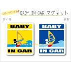 BABY IN CAR  ウィンドサーフィンバージョン マグネット〜赤ちゃんが乗っています〜車に☆