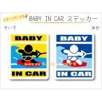 BABY IN CAR ウェイクボードバージョン ステッカー〜赤ちゃんが乗っています〜車に おしゃれでかわいいシール